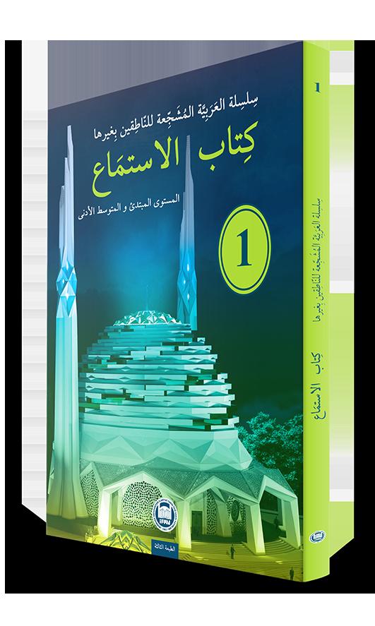 Kitabu'l - İstima 1