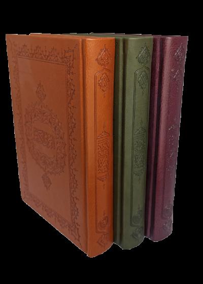 Kur'an-ı Kerim (Hafız Boy, Kuşe Kağıt)