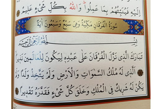 Kur'an-ı Kerim (Rahle Boy, Kuşe Kağıt)