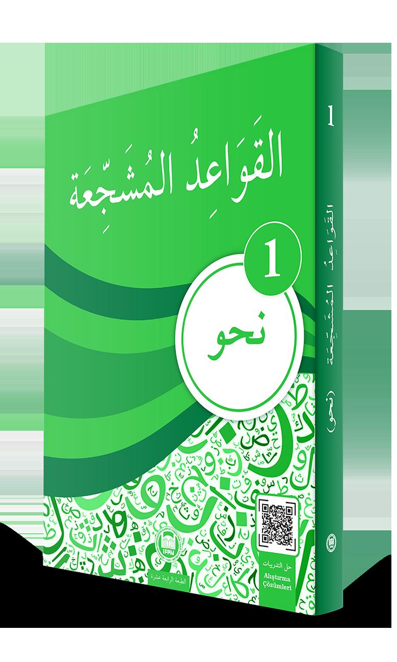 El - Kavaidu'l - Müşeccia Nahiv 1