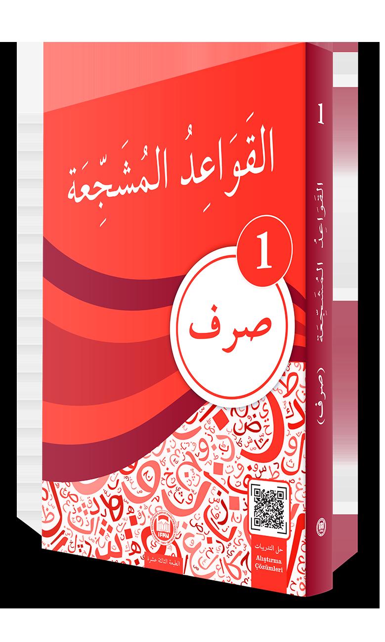 El - Kavaidu'l - Müşeccia Sarf 1