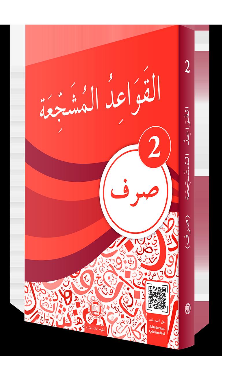 El - Kavaidu'l - Müşeccia Sarf 2