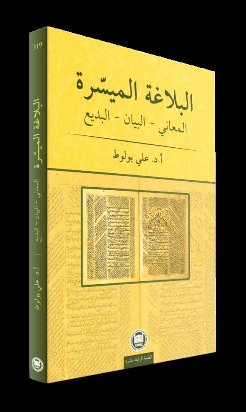 El-Belagatü'l-Muyessera; Meânî - Beyân - Bedî'