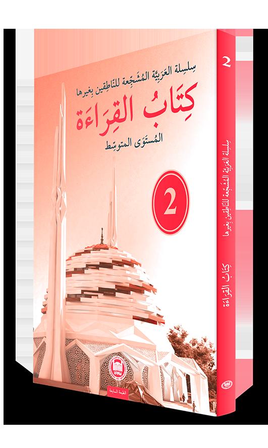 Kitabu'l - Kıraat 2