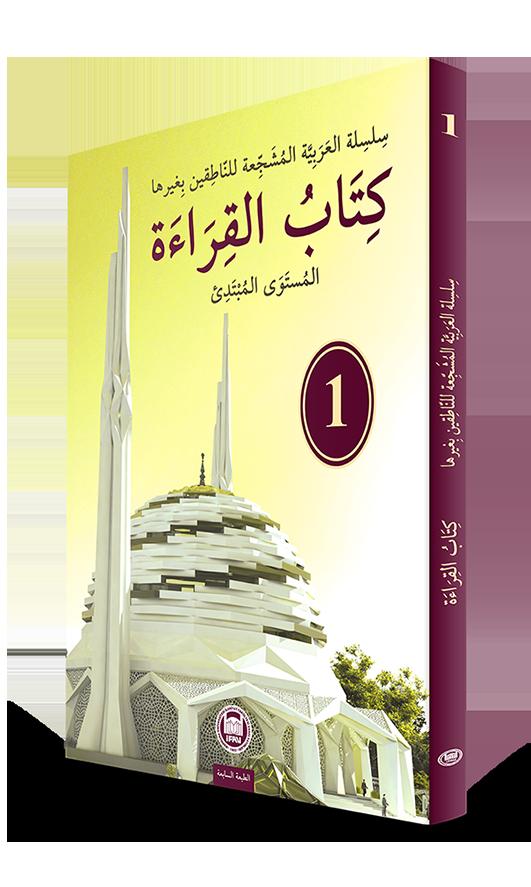 Kitabu'l - Kıraat 1