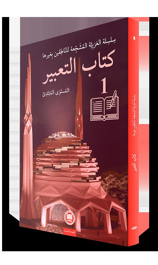 Kitabu't - Tabir 1