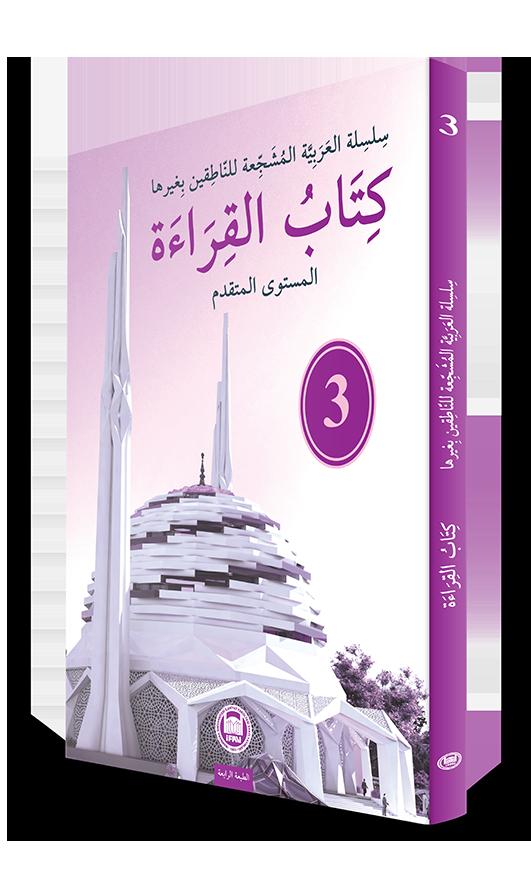 Kitabu'l - Kıraat 3