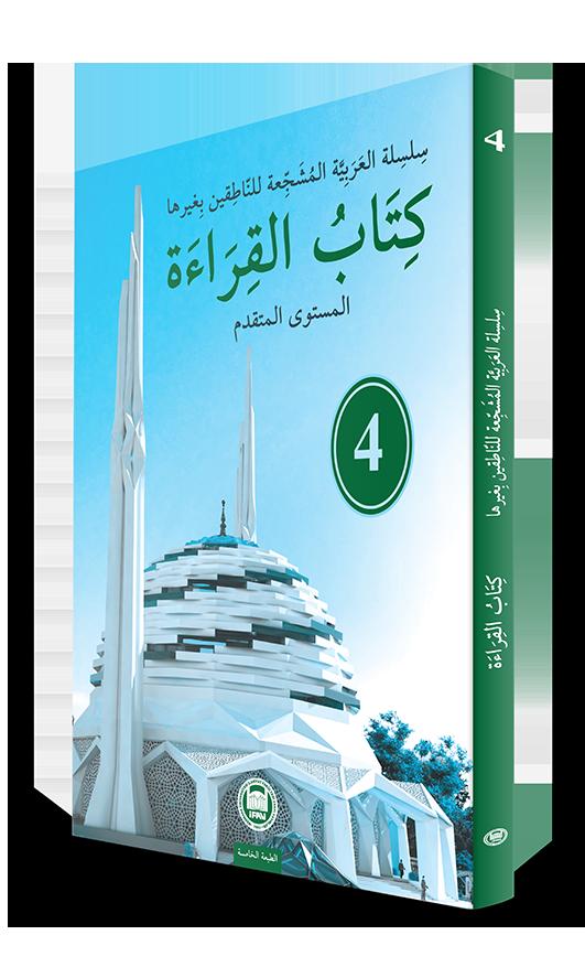 Kitabu'l - Kıraat 4