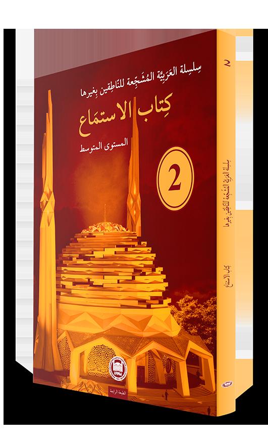 Kitabu'l - İstima 2